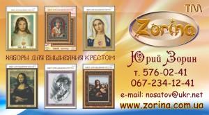 фирма Зорина