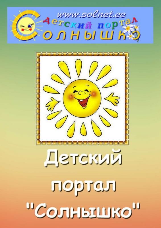 Детский портал «Солнышко»