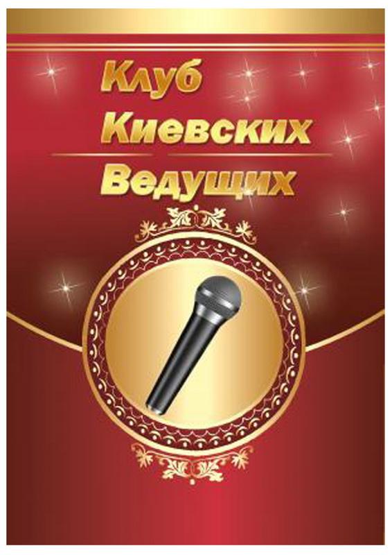 Клуб Киевских Ведущих