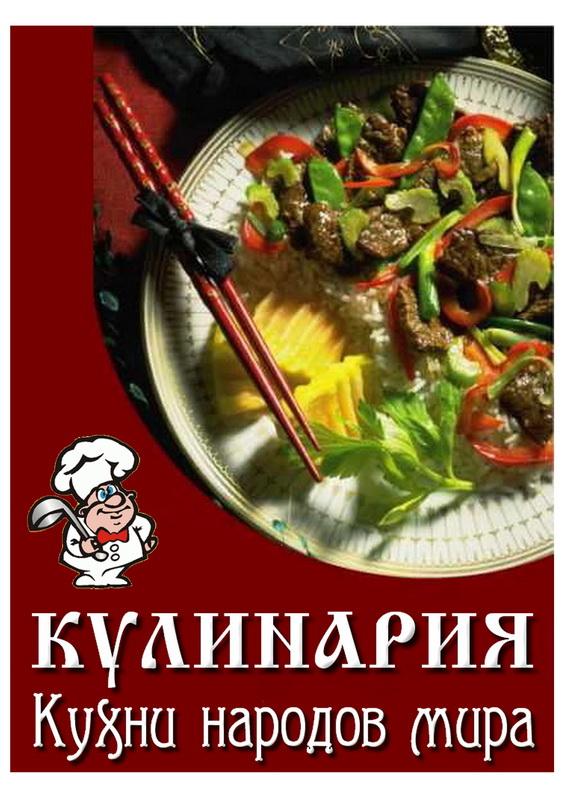 Кулинария. Кухни народов мира.
