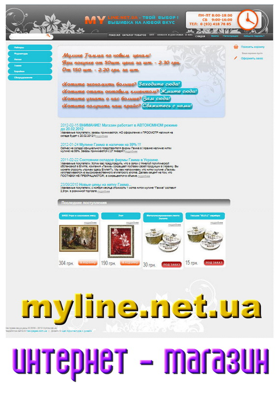 Интернет магазин MyLine