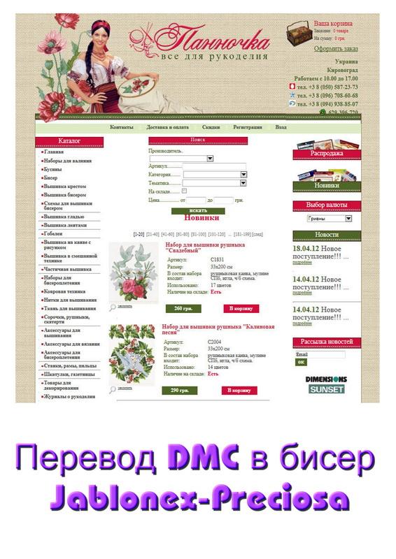 Перевод мулине DMC в бисер Jablonex-Preciosa
