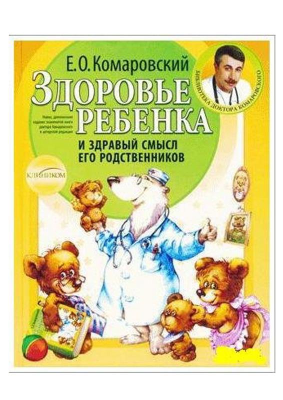 Сайт доктора Комаровского