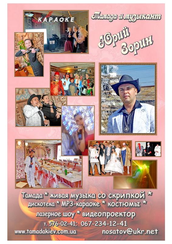 Тамада и музыкант — Юрий Зорин
