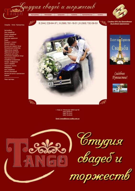 Студия свадеб и торжеств «Tango»