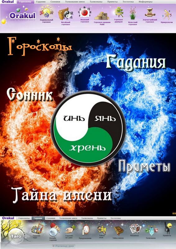 Оракул — гороскопы, сонник, гадания, приметы, тайна имени