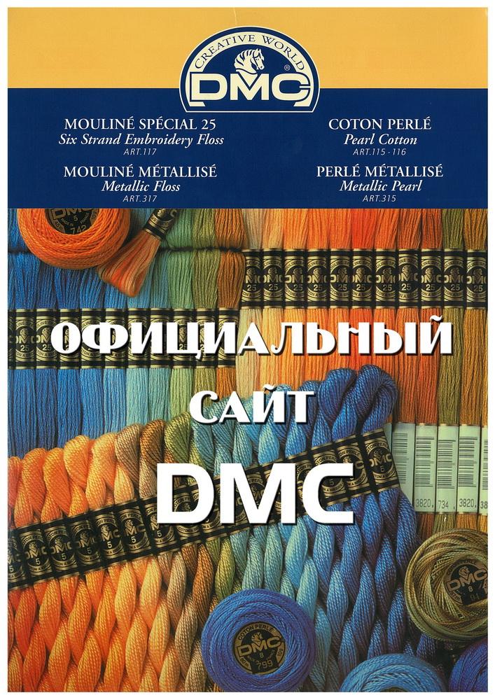 Официальный сайт компании DMC