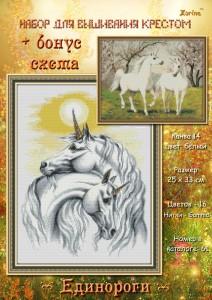 № 61 - Единороги