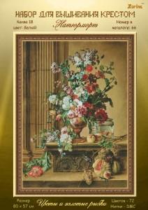 №66 - Натюрморт - Цветы и золотые рыбки