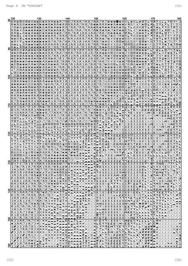 фрагмент цветной схемы лист А4