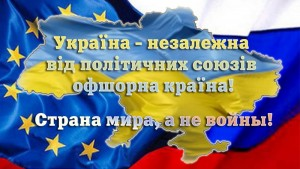 Україна незалежна-2
