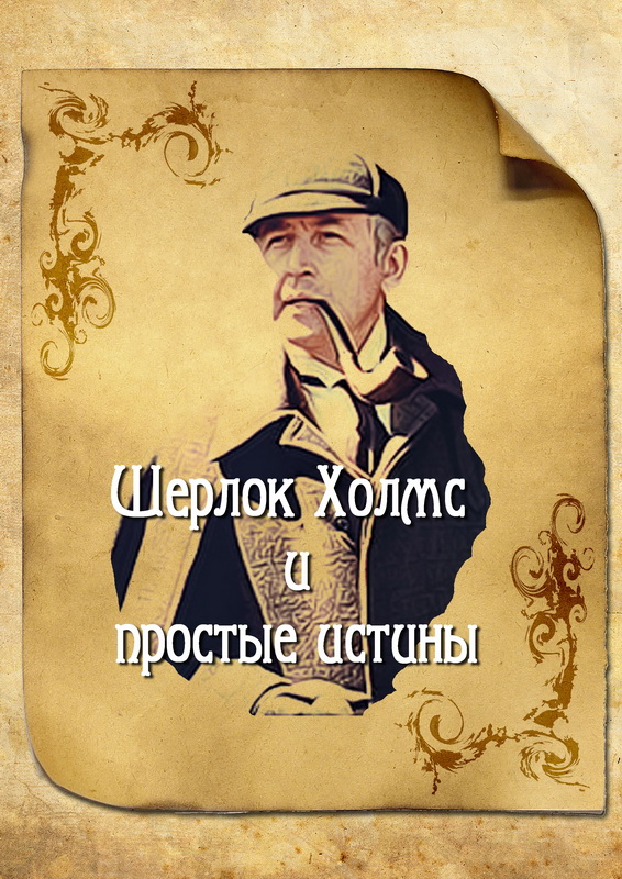 Шерлок Холмс и простые истины