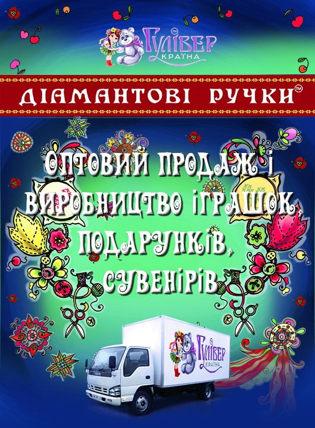 ТМ «Гулівер Україна»